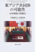 東アジア共同体の可能性 日中関係の再検討