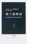 戦う動物園 旭山動物園と到津の森公園の物語 (中公新書)(中公新書)