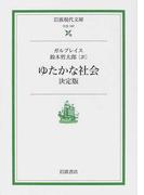 ゆたかな社会 決定版 (岩波現代文庫 社会)(岩波現代文庫)