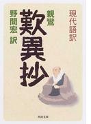 現代語訳歎異抄 (河出文庫)(河出文庫)