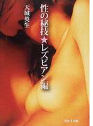 性の秘技 レズビアン編