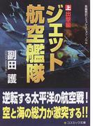 ジェット航空艦隊 長編戦記シミュレーション・ノベル 上 出撃編 (コスミック文庫)(コスミック文庫)