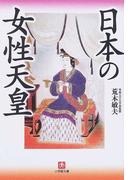 日本の女性天皇 (小学館文庫)(小学館文庫)