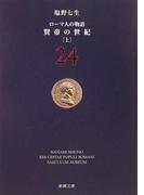 ローマ人の物語 24 賢帝の世紀 上 (新潮文庫)(新潮文庫)