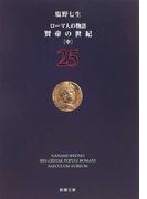 ローマ人の物語 25 賢帝の世紀 中 (新潮文庫)(新潮文庫)
