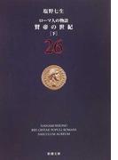 ローマ人の物語 26 賢帝の世紀 下 (新潮文庫)(新潮文庫)