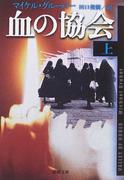 血の協会 上 (新潮文庫)(新潮文庫)