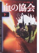 血の協会 下 (新潮文庫)(新潮文庫)