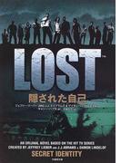 LOST 隠された自己 (竹書房文庫 TA-KE SHOBO ENTERTAINMENT BOOKS)(竹書房文庫)
