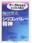 シリコンバレー精神 グーグルを生むビジネス風土 (ちくま文庫)(ちくま文庫)