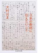 日本の教師に伝えたいこと (ちくま学芸文庫)(ちくま学芸文庫)