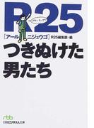 R25つきぬけた男たち (日経ビジネス人文庫)(日経ビジネス人文庫)