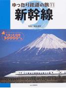 新幹線 (ゆったり鉄道の旅)