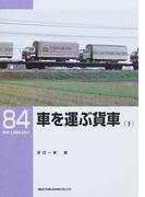 車を運ぶ貨車 下 (RM LIBRARY)
