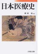 日本医療史