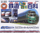 鉄道ものしり百科 新幹線・特急・電車・モノレール・SL・トロッコ列車 (乗り物ワイドBOOK)
