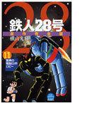 鉄人28号 11 原作完全版 驚異の電脳ロボ・ロビー (希望コミックス)