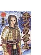 キングダム 2 将軍への道 (ヤングジャンプ・コミックス)(ヤングジャンプコミックス)
