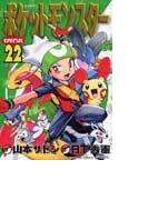 ポケットモンスターSPECIAL 22 (てんとう虫コミックススペシャル)