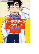 ラディカル・ホスピタルよりぬきキャラクターズファイル (まんがタイムコミックス)