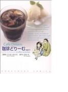 珈琲どりーむ vol.1 a coffee revolution (芳文社コミックス)(芳文社コミックス)