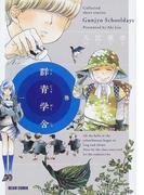 群青学舎 1巻 (BEAM COMIX)(ビームコミックス)