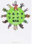 ウルトラファイト番外地 (単行本コミックス KADOKAWA COMICS特撮A)