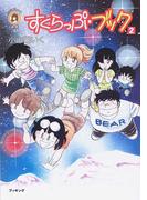 すくらっぷ・ブック 2 (fukkan.com 小山田いく選集)
