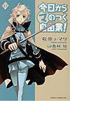 今日からマのつく自由業!(あすかコミックスDX) 21巻セット(あすかコミックスDX)