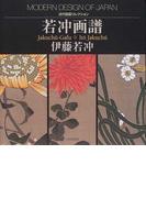 若冲画譜 (近代図案コレクション)