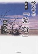 絵の中の『荒野』 戯曲