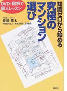 知識ゼロから始める究極のマンション選び DVD+図解で個人レッスン (講談社の実用BOOK)