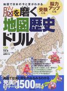 脳を磨く地図歴史ドリル 地図で日本の今と昔がわかる 受験にも脳力アップにも