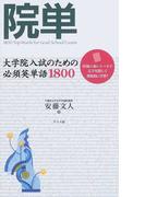 院単 大学院入試のための必須英単語1800