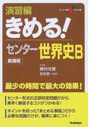 演習編きめる!センター世界史B 新課程版 (センター試験V BOOKS)