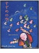 すずめの空 (詩の国イランの絵本)