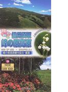 花かおる信州須坂峰の原高原 根子岳・四阿山 (ビジター・ガイドブック)
