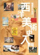 鑑賞のための西洋美術史入門