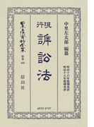 日本立法資料全集 別巻402 現行訴訟法