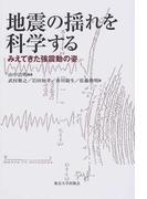 地震の揺れを科学する みえてきた強震動の姿