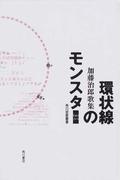 環状線のモンスター 加藤治郎歌集 (角川短歌叢書)