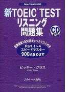 新TOEIC TESTリスニング問題集 New Version対応