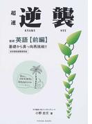 超速逆襲基礎英語 単語帳+文法書+問題集 前編 (PARADE BOOKS 再挑戦シリーズ)(Parade books)
