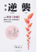超速逆襲基礎英語 単語帳+文法書+問題集 後編 (PARADE BOOKS 再挑戦シリーズ)(Parade books)