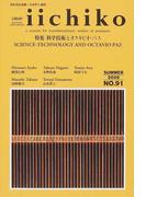 Library iichiko Quarterly intercultural A journal for transdisciplinary studies of pratiques No.91(2006Summer) 特集科学技術とオクタビオ・パス