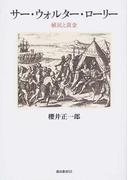 サー・ウォルター・ローリー 植民と黄金 (龍谷叢書)