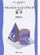 マネジメント・エンジニアリングのための数学 (新・工科系の数学)