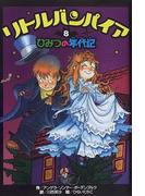 リトルバンパイア 8 ひみつの年代記 (リトルバンパイアシリーズ)