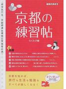 京都の練習帖 (地球の歩き方)(地球の歩き方BOOKS)