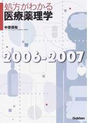 処方がわかる医療薬理学 2006−2007